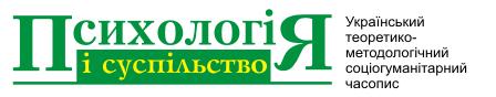 """Український теоретико-методологічний соціогуманітарний часопис """"Психологія і суспільство"""""""