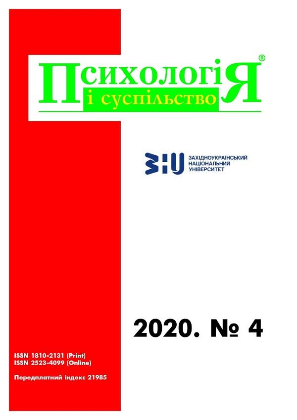 "Ukrainian theoretical and methodological socio-humanitarian magazine ""Psychology & society"""